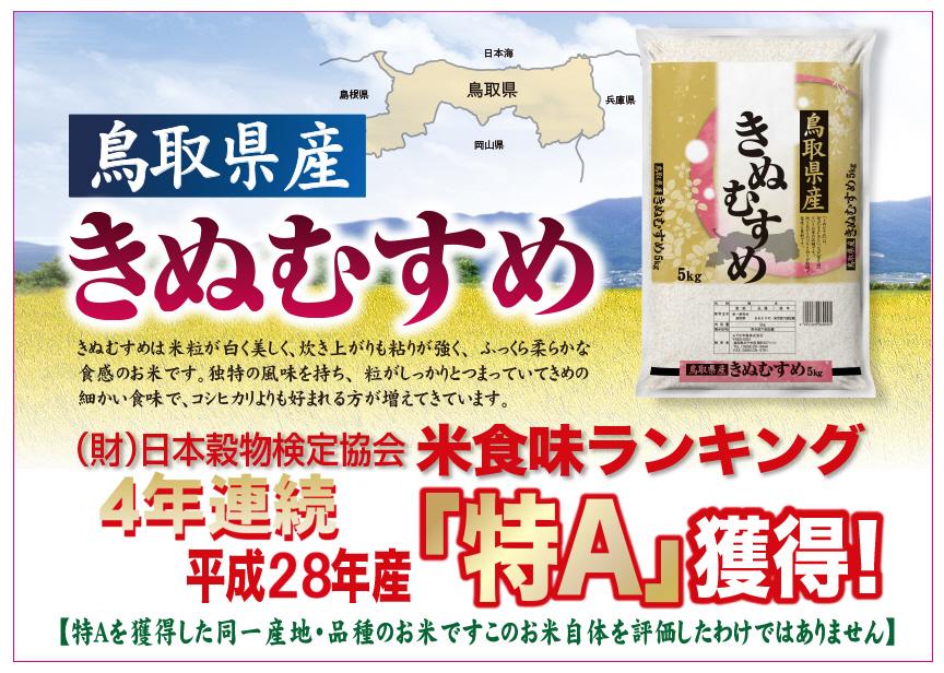 鳥取県産 大山山麓 きぬむすめ 食味ランキング 特A