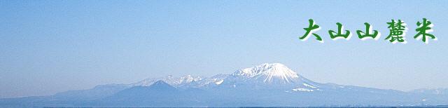鳥取県 大山山麓米